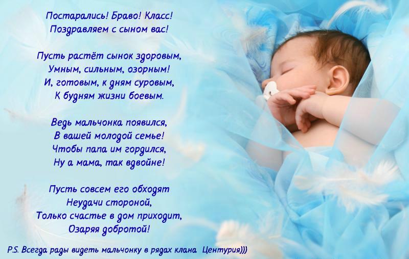 Стих поздравить брата с рождением сына